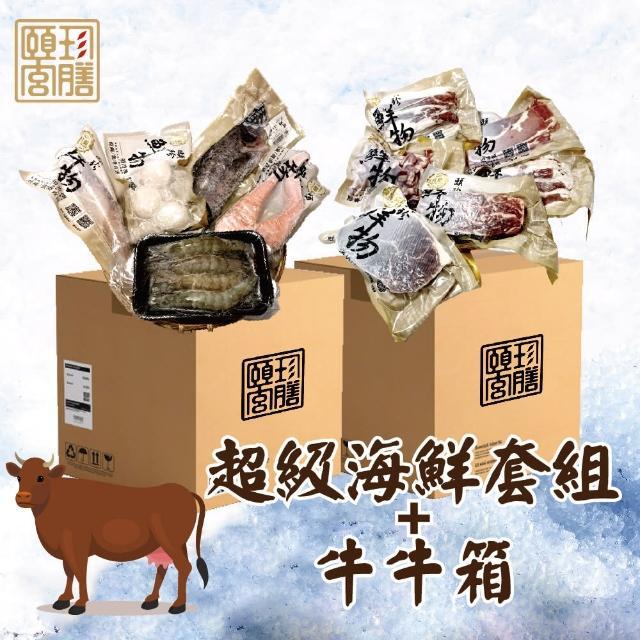 【頤珍鮮物】海鮮箱+牛肉箱(澎派豐盛食材11件組)