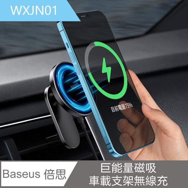 【BASEUS】倍思巨能量磁吸車載支架無線充(WXJN01)