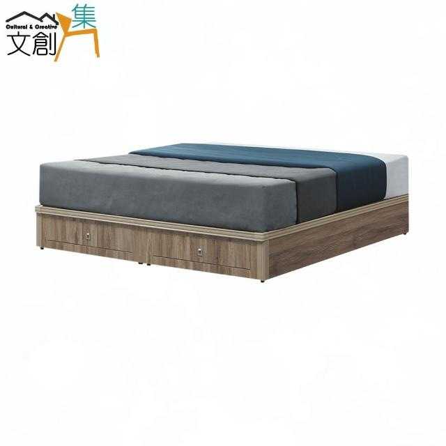 【文創集】奈良 現代5尺雙人二抽床底(不含床墊)