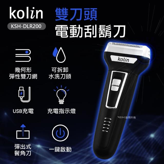 【Kolin 歌林】雙刀頭刮鬍刀(KSH-DLR200)