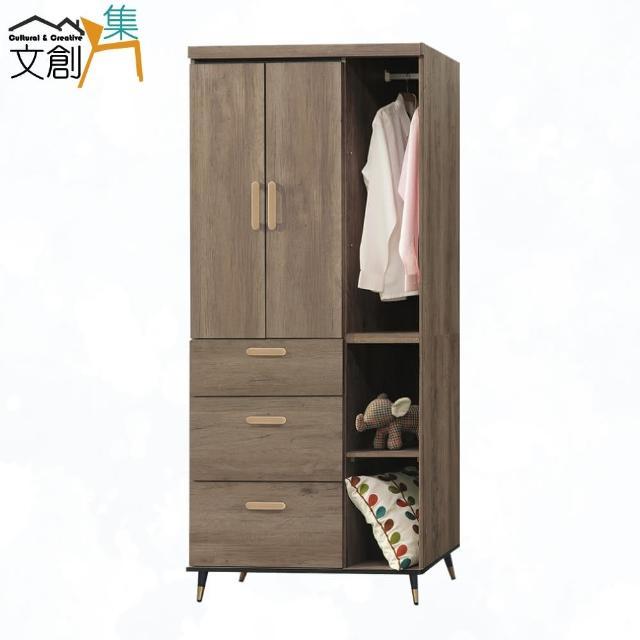 【文創集】奈良 現代3尺二門三抽衣櫃/收納櫃