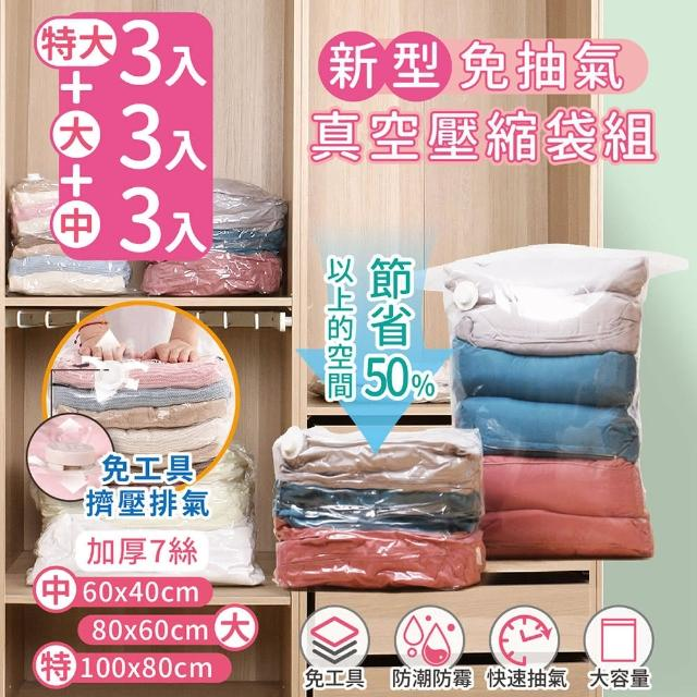 【家適帝】新型免抽氣真空壓縮袋組9件組-1組(特大3+大3+中3)