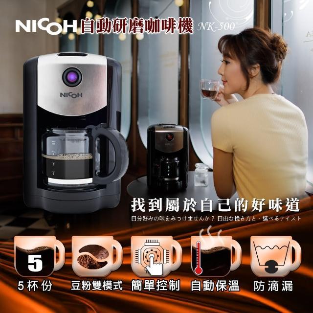 【日本NICOH】五杯份自動研磨咖啡機(NK-500)