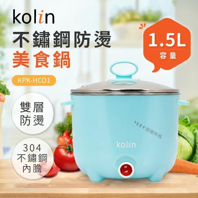 【Kolin 歌林】不鏽鋼防燙美食鍋(KPK-HC01)