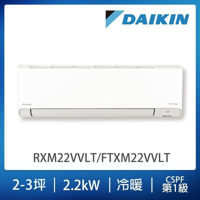 【DAIKIN 大金】橫綱V系列2-3坪冷暖變頻分離冷氣(RXM22VVLT/FTXM22VVLT)