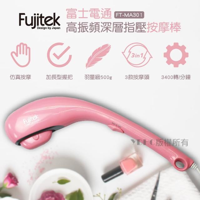 【Fujitek 富士電通】高振頻深層指壓按摩棒(FT-MA301)