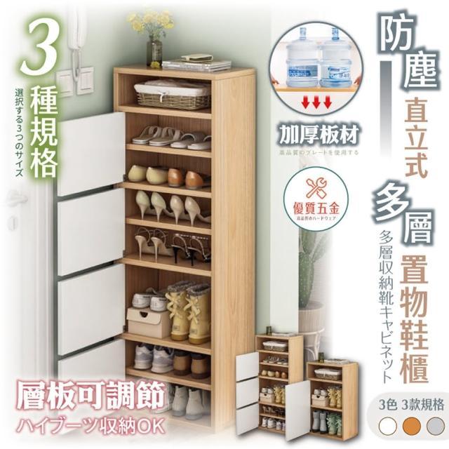 【JLM】防塵直立式多層置物鞋櫃-105CM(鞋櫃、置物架、書櫃)