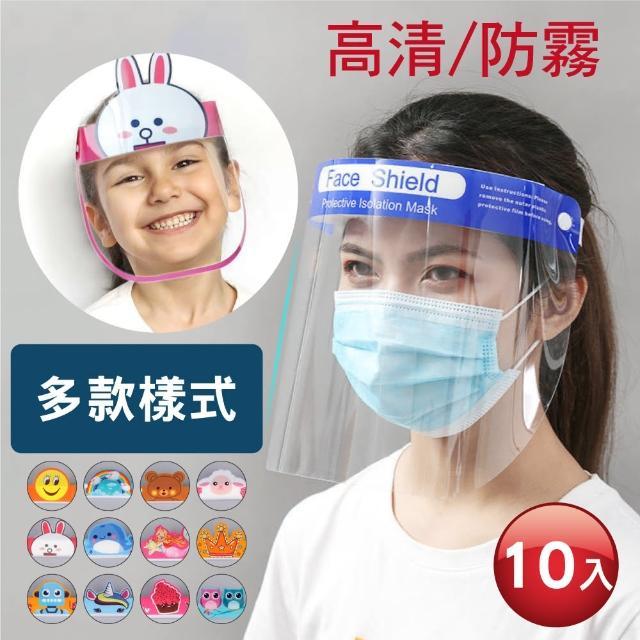【新錸家居】頭戴鬆緊式★10入防飛沫防疫面罩(兒童成人男女 檔板防護油煙 可戴眼鏡/護目鏡 卡通圖案)