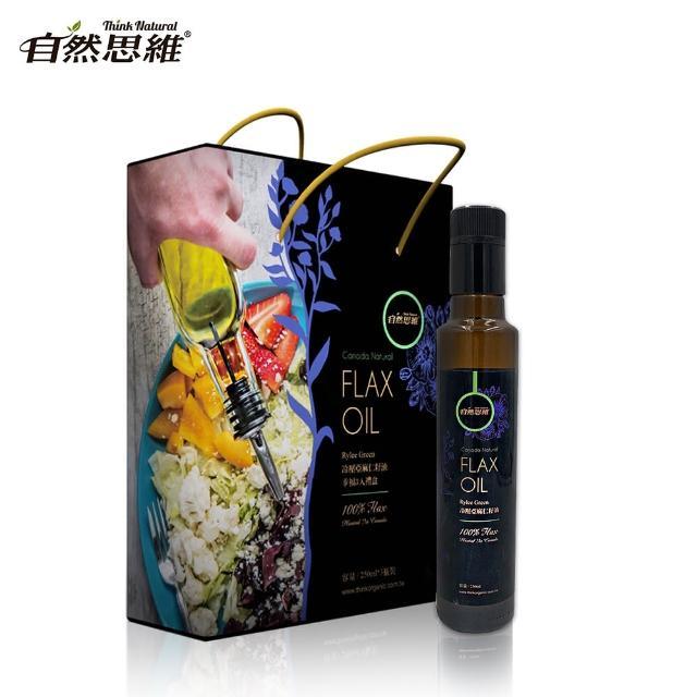 【有機思維】Rylee Green有機冷壓亞麻仁籽油(250ml/3入禮盒)