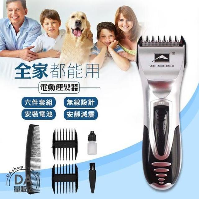 超值六件理髮組電動理髮器