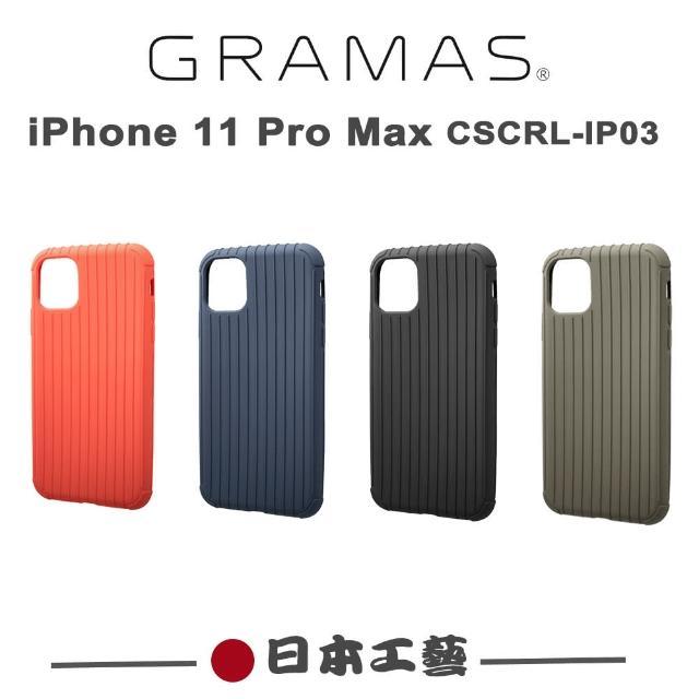 【Gramas】日本東京 iPhone 11 Pro Max Rib Light系列 羽量經典保護殼 手機殼(雙料射出一體成型)