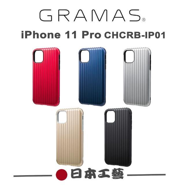 【Gramas】日本東京 iPhone 11 Pro Rib系列 軍規防摔經典手機殼 保護殼(雙層保護設計)