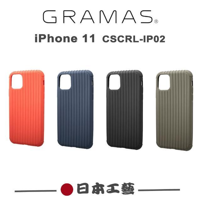 【Gramas】日本東京 iPhone 11 Rib Light系列 羽量經典保護殼 手機殼(雙料射出一體成型)