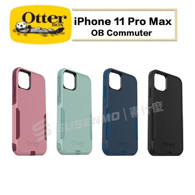 【OtterBox】iPhone 11 Pro Max OB Commuter 通勤者系列 雙層保護殼 手機殼(防摔+防塵+吸震)