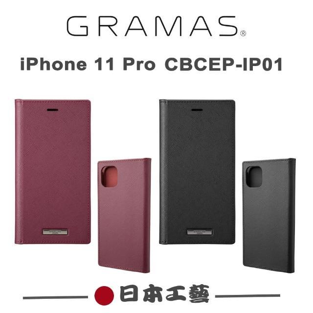 【Gramas】日本東京 iPhone 11 Pro 職匠工藝 EURO系列 掀蓋式皮套 保護套(耐污漬防刮+內凹槽設計置放卡片)