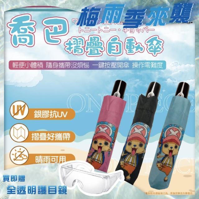 【夏日雨季】卡通造型自動摺疊雨傘贈透明護目鏡(摺疊雨傘)