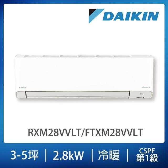 【DAIKIN 大金】橫綱V系列3-5坪冷暖變頻分離冷氣(RXM28VVLT/FTXM28VVLT)