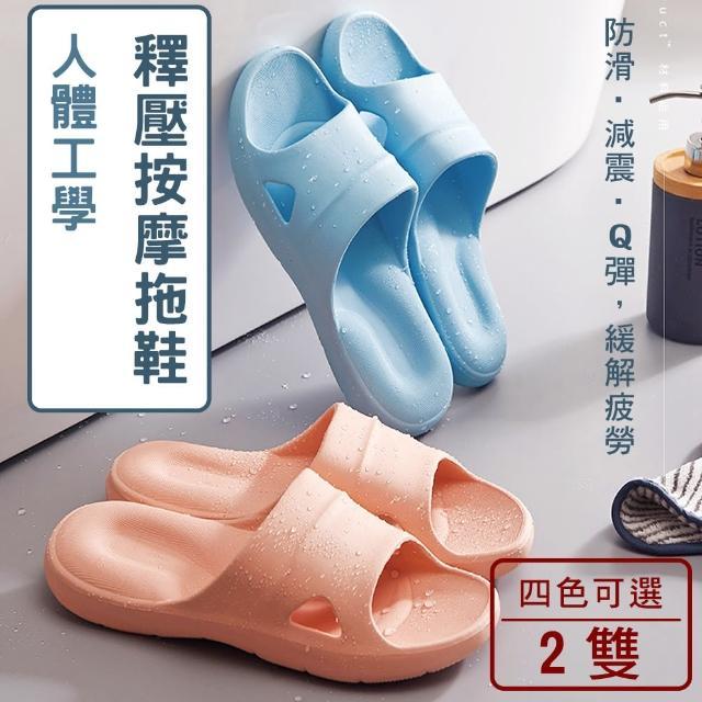 【媽媽咪呀】人體工學U型釋壓按摩拖鞋/浴室防滑拖鞋(二雙)
