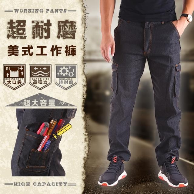 【YT shop】美式丹寧耐磨立體側袋工裝褲(工作褲)