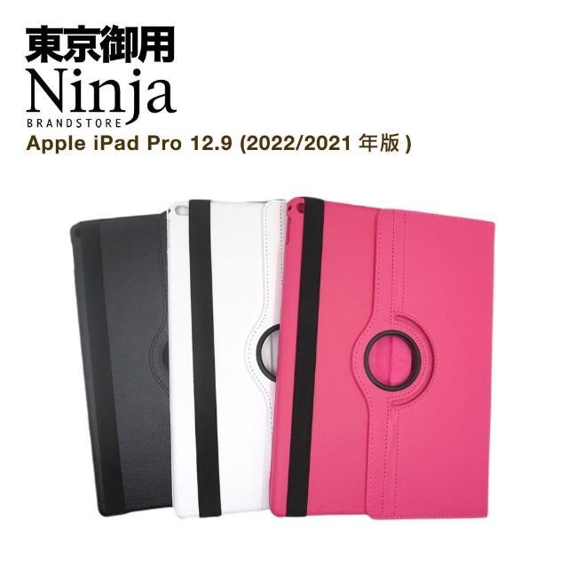 【Ninja 東京御用】Apple iPad Pro 12.9(2021年版)專用360度調整型站立式保護皮套