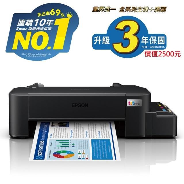 【EPSON】L121 超值單功能連續供墨印表機