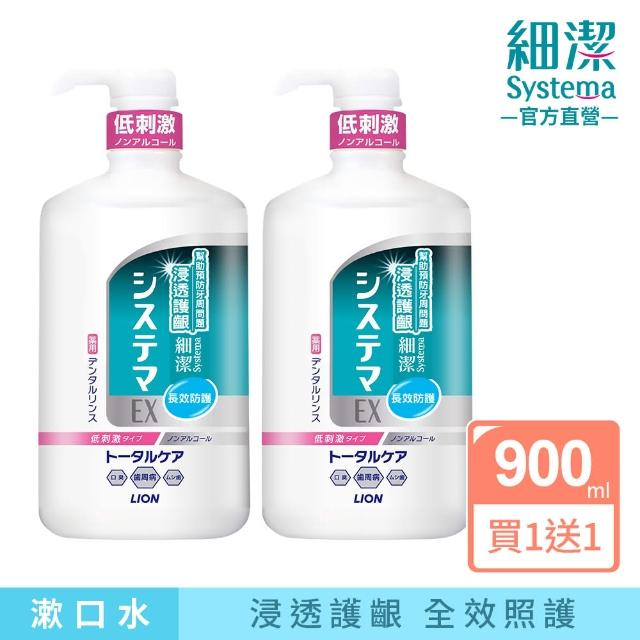 【LION 獅王】買1送1 加量版細潔浸透護齦EX漱口水-低刺激2入組(900mlx2)