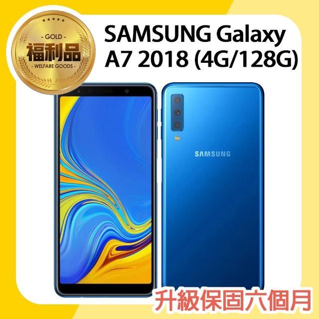 【SAMSUNG 三星】福利品 Galaxy A7 2018 6吋智慧型手機(4G/128G)