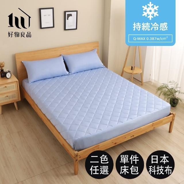 【好物良品】雙人加大款 日本冷感科技透氣吸汗水洗床包 185x195x30cm(2色任選)