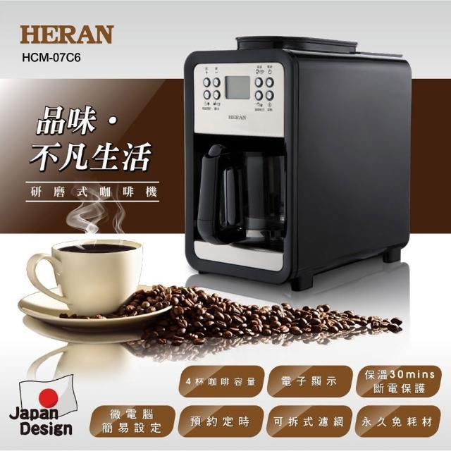【HERAN 禾聯】★福利品★四人份自動式研磨咖啡機(HCM-07C6)