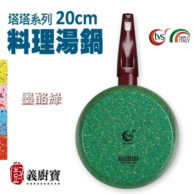 【義廚寶】義大利製塔塔系列不沾鍋料理湯鍋20cm(電磁爐 適用)