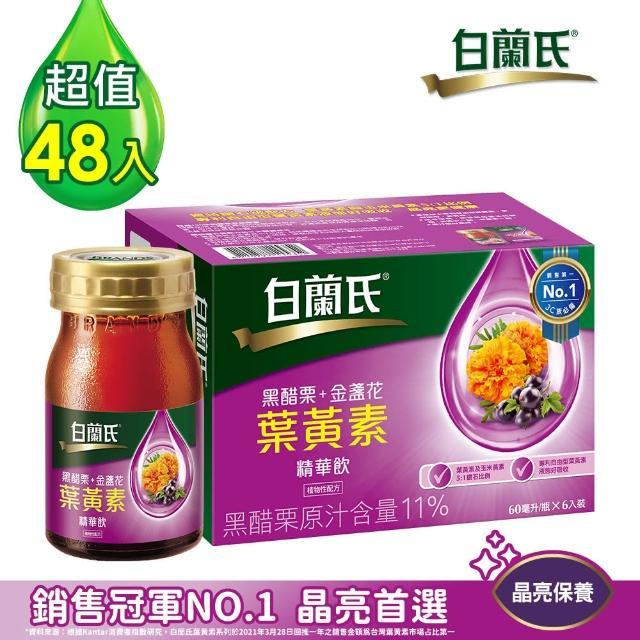 【白蘭氏】黑醋栗+金盞花葉黃素精華飲48入(60ml)