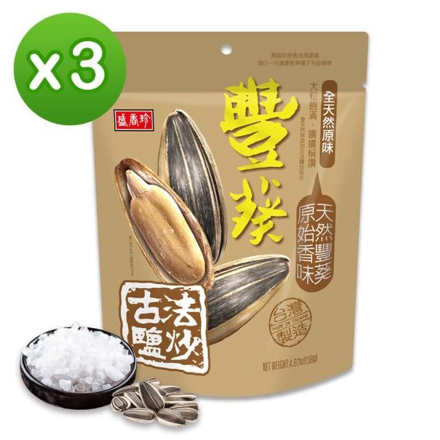 【盛香珍】豐葵香瓜子-全天然原味138gX3包入