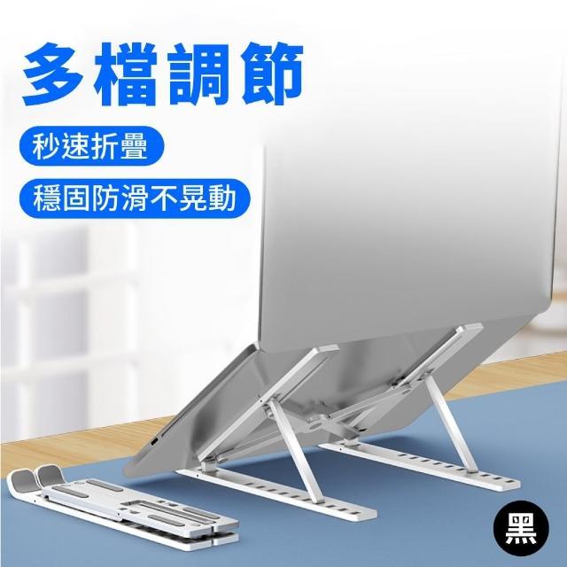 【筆電散熱】鋁合金筆記型電腦散熱支架(筆電支架 散熱支架 多檔調節)