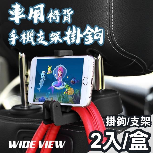 【WIDE VIEW】車用椅背手機支架掛鉤2入一盒(NO-FE40)