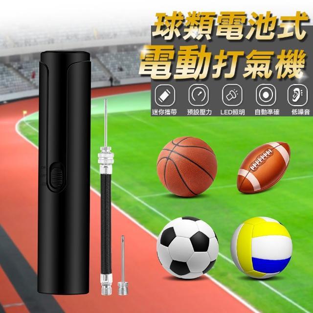 【WIDE VIEW】球類電池式電動打氣機(AP1-L)
