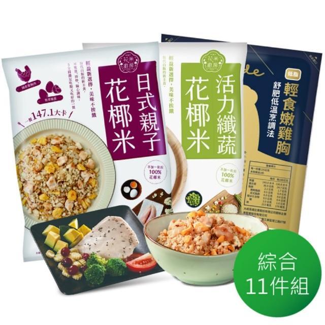 【大成食品】花椰米低卡即食調理包11件(日式親子*5+活力纖蔬*5+舒肥雞*1)(花米廚房 減醣 生酮 低GI)