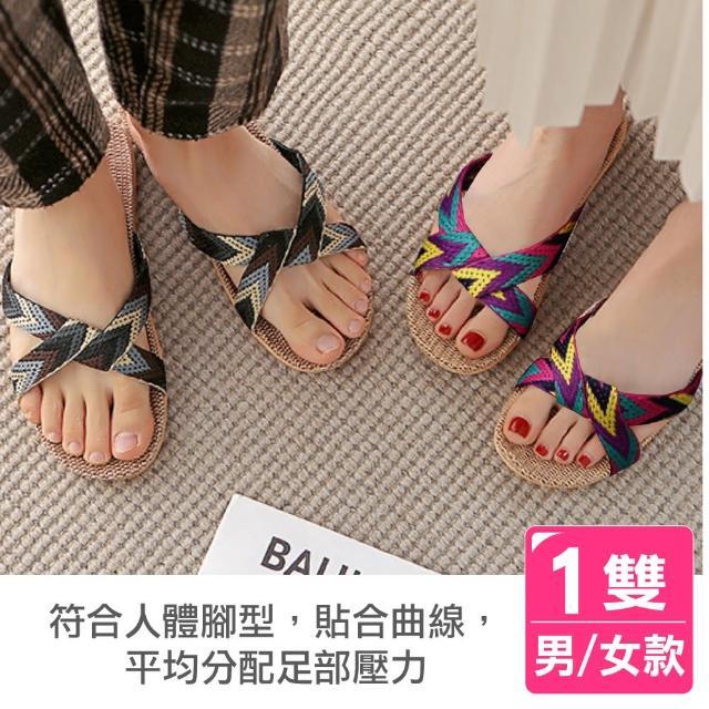 【AXIS 艾克思】繽紛織帶亞麻防滑室內拖鞋_1雙(男/女款)