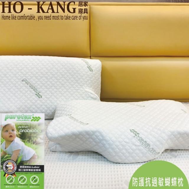 【HO KANG】防護抗過敏蝴蝶枕(1入)