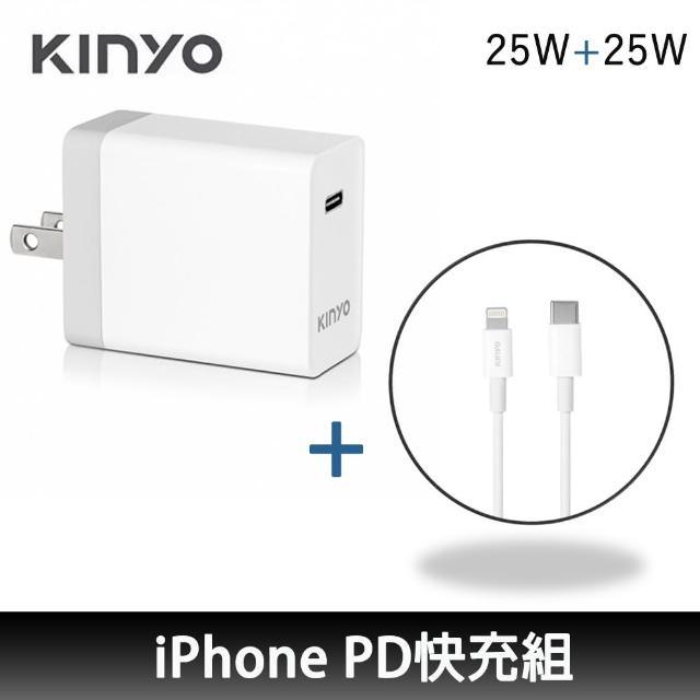 【iPhone PD快充組】PD 25W充電器+Type-C to Lightning 25W快充傳輸線(iPhone 12/12 Pro/11/11 Pro)