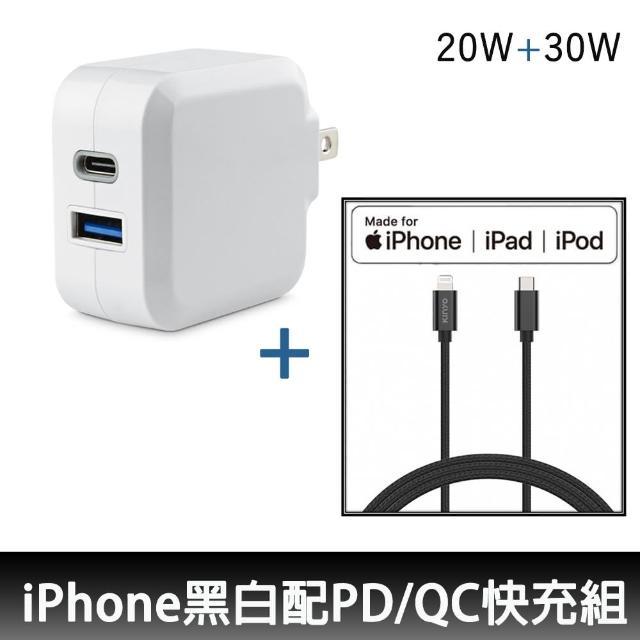 【iPhone黑白配PD快充組】PD/QC20W充電器+Type-C to Lightning 30W快充傳輸線(iPhone 12/12 Pro/11/11 Pro)
