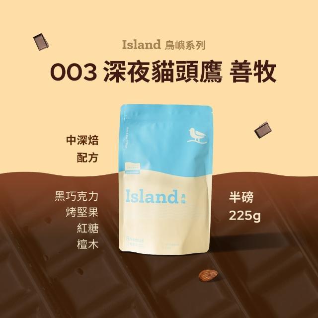 【江鳥咖啡】半磅豆 善牧計畫 東帝汶和平之風(225g*1包)