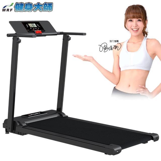 【健身大師】超跑Z型平面電動跑步機(雙色選)