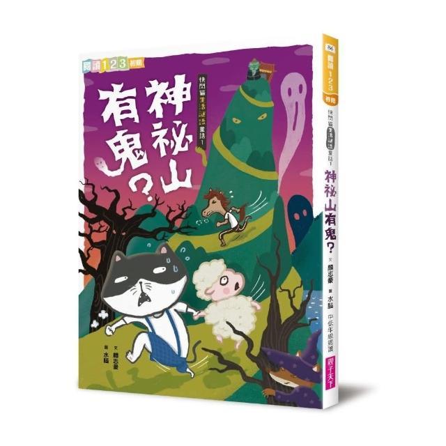 快閃貓生活謎語童話1:神祕山有鬼?-注音版