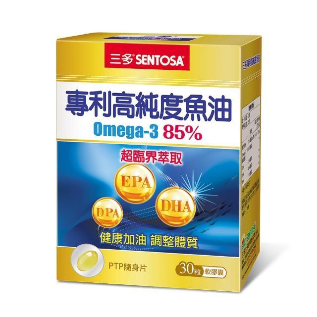 【SENTOSA 三多】專利高純度魚油軟膠囊(30粒/盒)