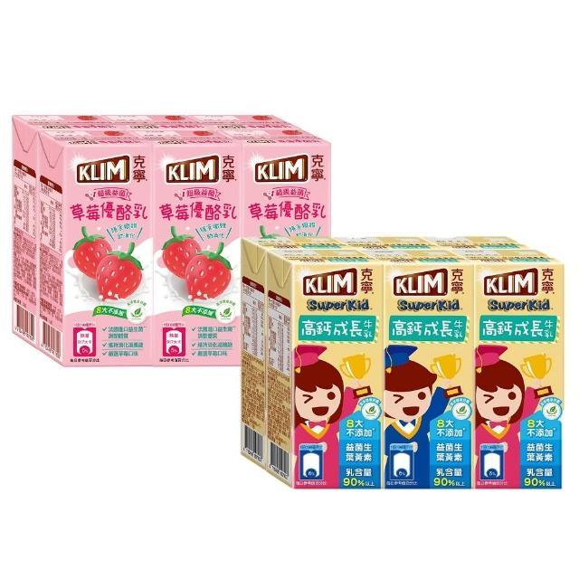 【KLIM 克寧】克寧國小生24入x2箱(草莓優酪乳&高鈣牛乳各一箱)