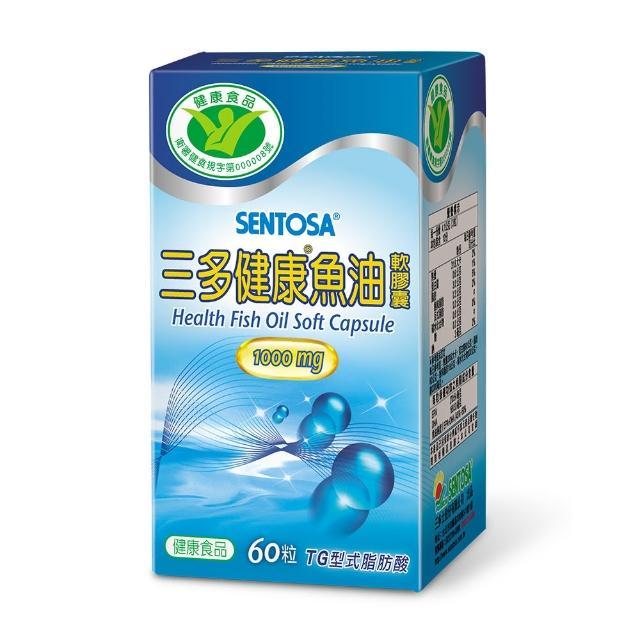 【SENTOSA 三多】健康魚油軟膠囊(60粒/盒)