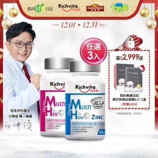 【利捷維】有酵女性綜合維生素+鐵 60錠*3入組