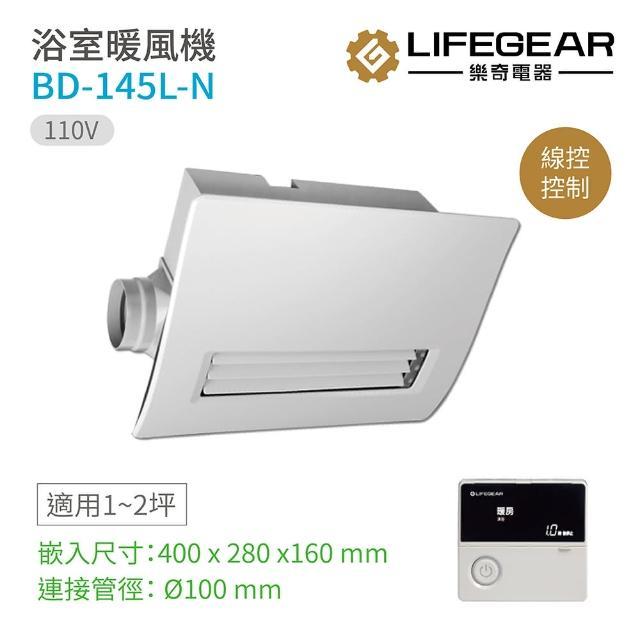 【Lifegear 樂奇】BD-145L-N 浴室暖風機 有線遙控 110V 不含安裝(樂奇暖風機)
