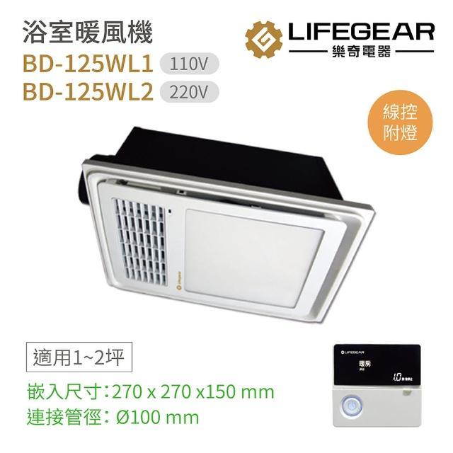 【Lifegear 樂奇】BD-125WL1 / BD-125WL2 浴室暖風機 有線遙控 附LED燈 不含安裝(樂奇暖風機)