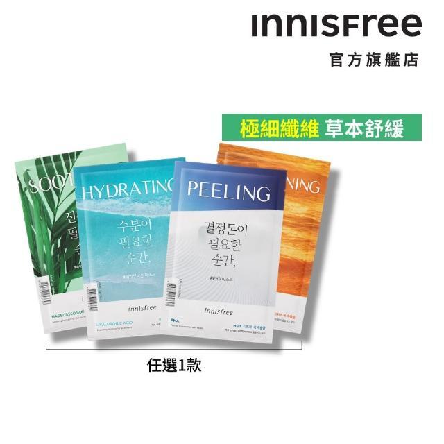 【innisfree】時間系列面膜 25ml(舒緩/保濕/美白/調理)